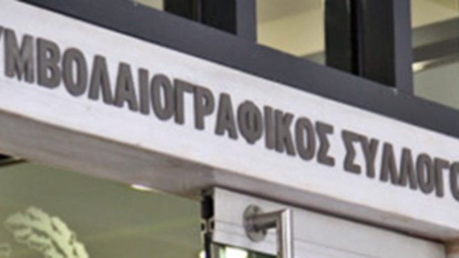 Notaries in Greece will be abstaining from their duties until January 26, 2020