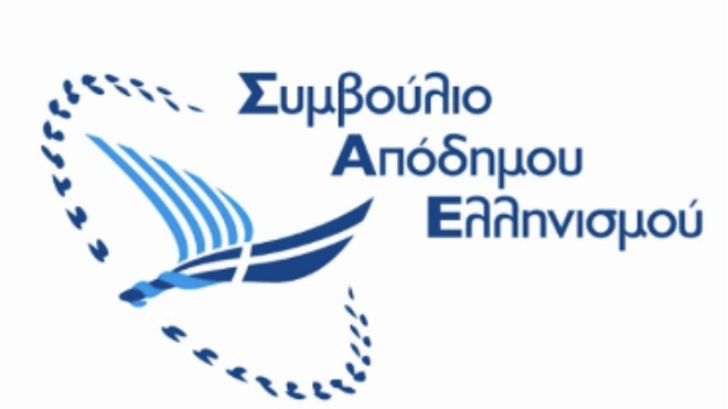 RE-OPERATION OF THE COUNCIL FOR HELLENES ABROAD (SAE)
