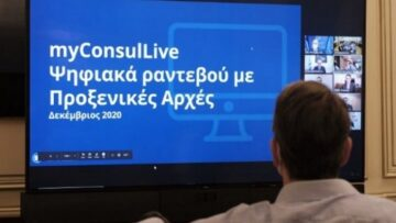 21 more Embassies and Consular Authorities in 15 countries are added to myConsulLive